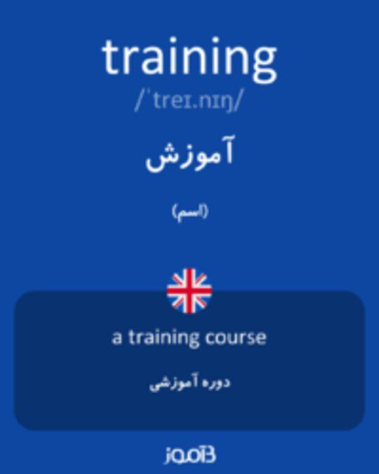 تصویر training - دیکشنری انگلیسی بیاموز
