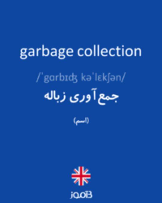 تصویر garbage collection - دیکشنری انگلیسی بیاموز