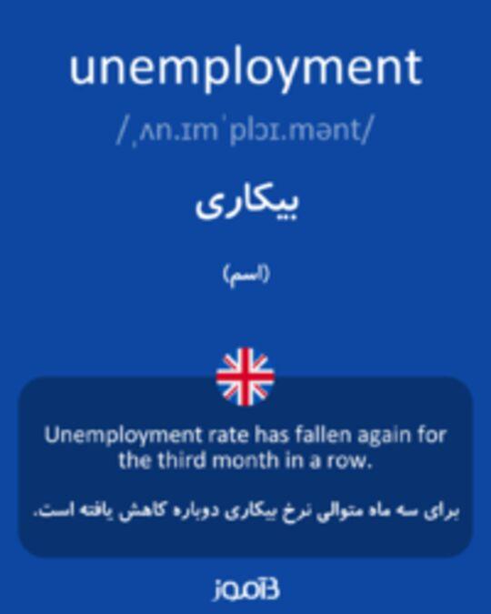تصویر unemployment - دیکشنری انگلیسی بیاموز