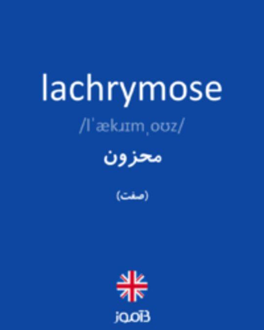 تصویر lachrymose - دیکشنری انگلیسی بیاموز