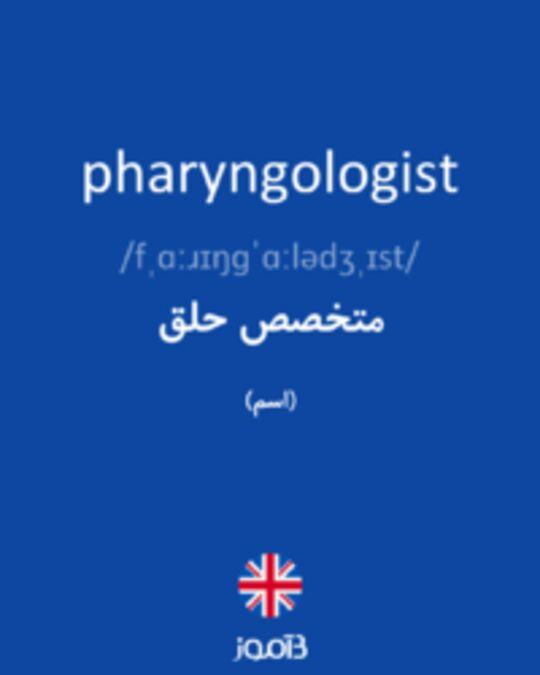 تصویر pharyngologist - دیکشنری انگلیسی بیاموز