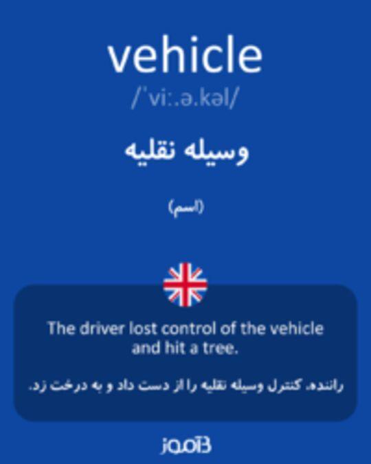 تصویر vehicle - دیکشنری انگلیسی بیاموز