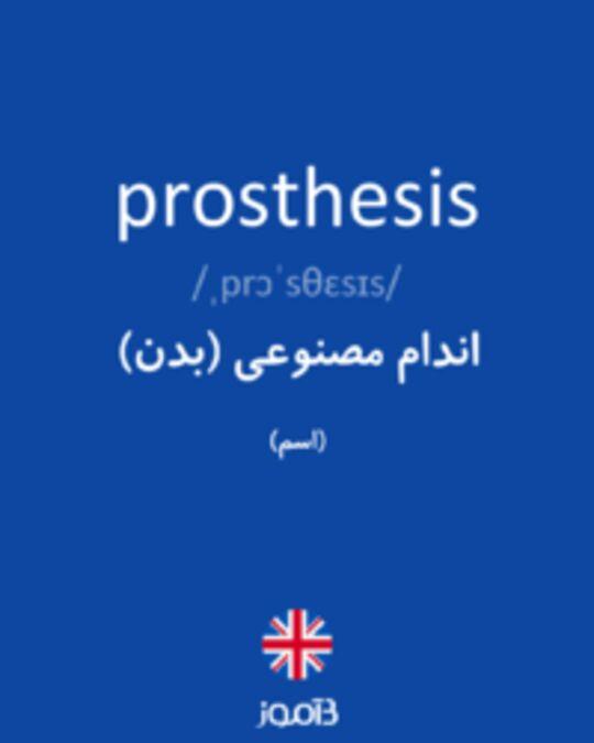 تصویر prosthesis - دیکشنری انگلیسی بیاموز