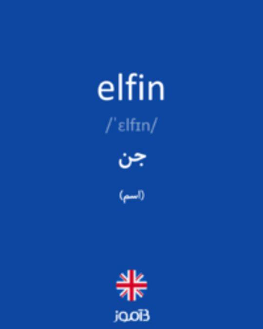 تصویر elfin - دیکشنری انگلیسی بیاموز