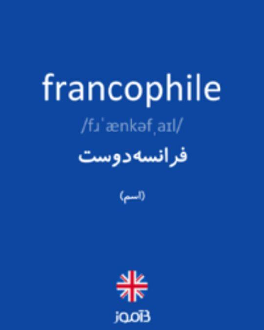 تصویر francophile - دیکشنری انگلیسی بیاموز