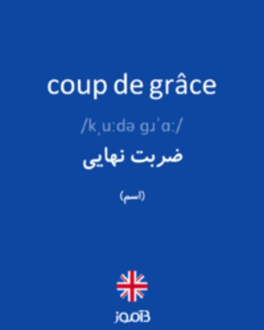 تصویر coup de grâce - دیکشنری انگلیسی بیاموز