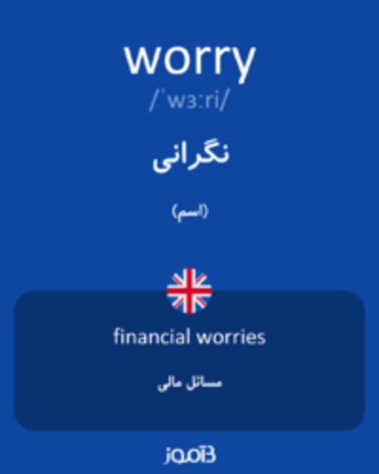 تصویر worry - دیکشنری انگلیسی بیاموز