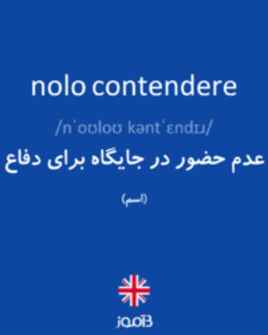تصویر nolo contendere - دیکشنری انگلیسی بیاموز