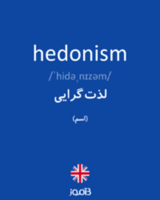 تصویر hedonism - دیکشنری انگلیسی بیاموز