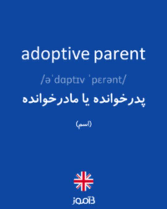 تصویر adoptive parent - دیکشنری انگلیسی بیاموز