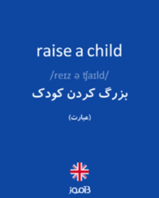تصویر raise a child - دیکشنری انگلیسی بیاموز