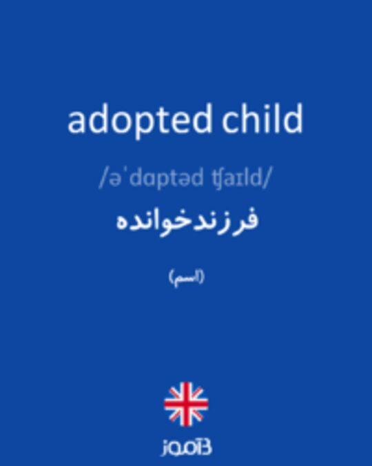 تصویر adopted child - دیکشنری انگلیسی بیاموز