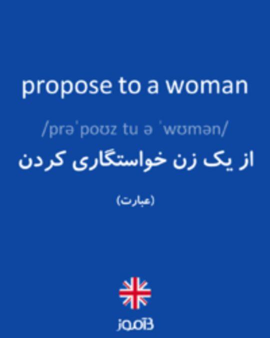 تصویر propose to a woman - دیکشنری انگلیسی بیاموز