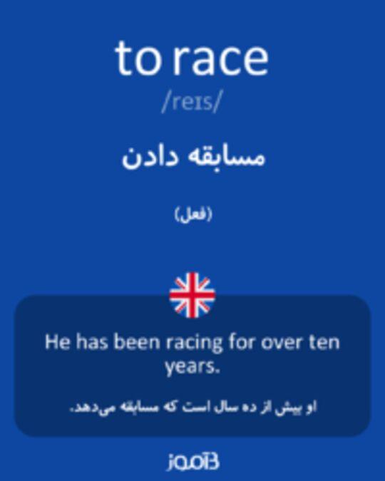 تصویر to race - دیکشنری انگلیسی بیاموز