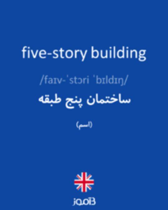 تصویر five-story building - دیکشنری انگلیسی بیاموز