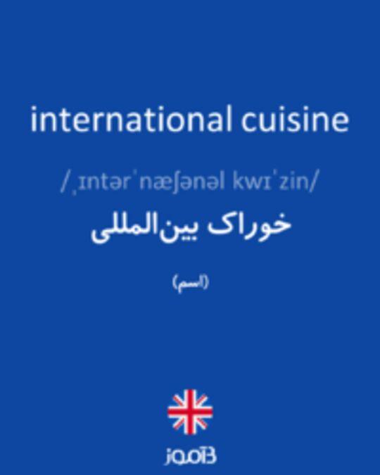 تصویر international cuisine - دیکشنری انگلیسی بیاموز