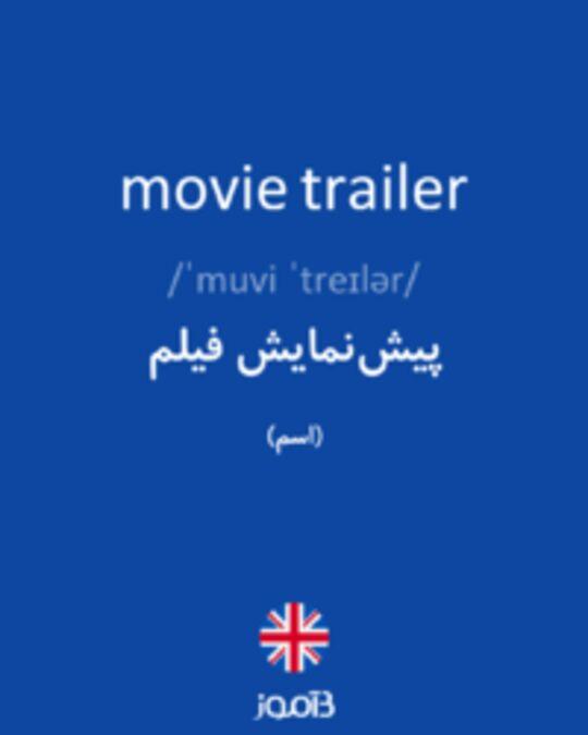 تصویر movie trailer - دیکشنری انگلیسی بیاموز