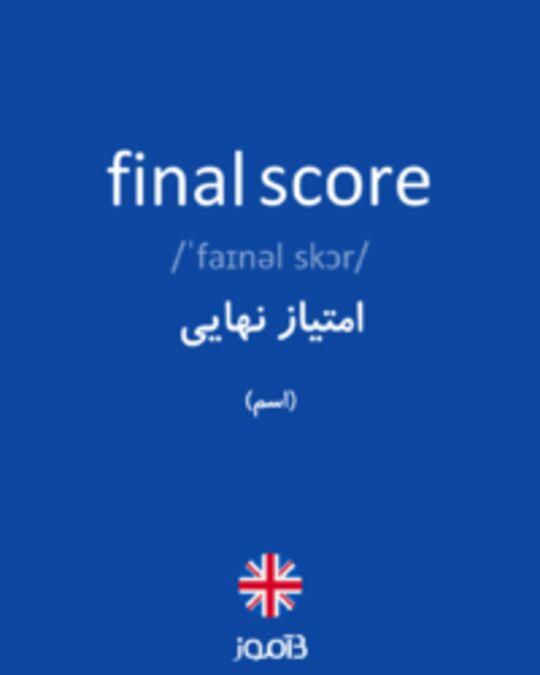 تصویر final score - دیکشنری انگلیسی بیاموز