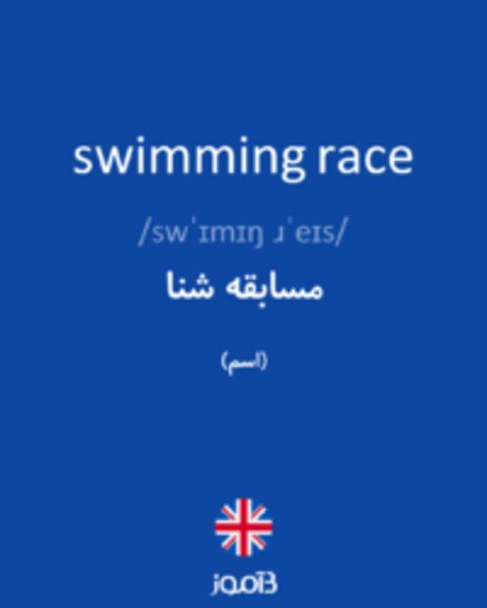 تصویر swimming race - دیکشنری انگلیسی بیاموز