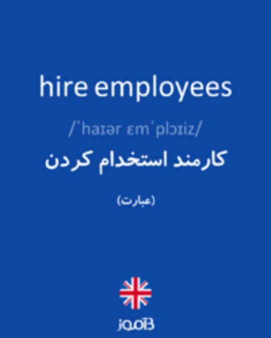 تصویر hire employees - دیکشنری انگلیسی بیاموز