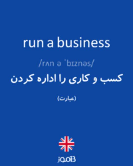 تصویر run a business - دیکشنری انگلیسی بیاموز