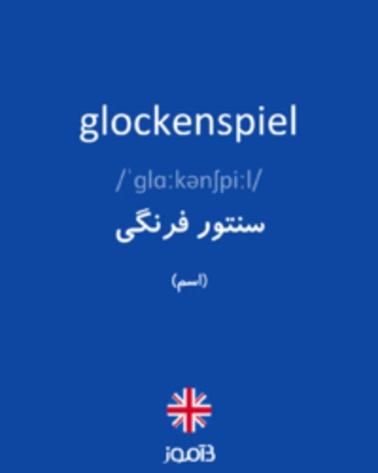 تصویر glockenspiel - دیکشنری انگلیسی بیاموز