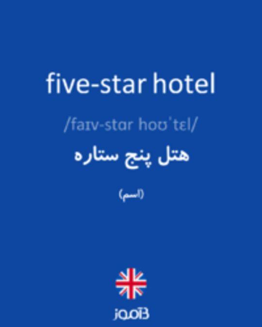 تصویر five-star hotel - دیکشنری انگلیسی بیاموز