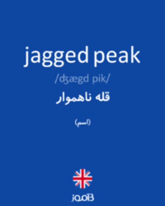 تصویر jagged peak - دیکشنری انگلیسی بیاموز