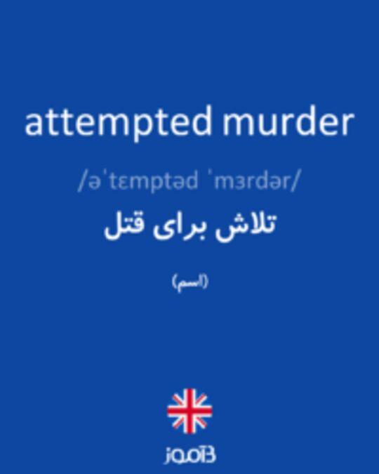 تصویر attempted murder - دیکشنری انگلیسی بیاموز
