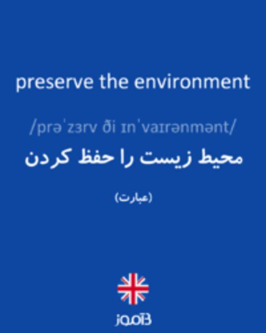 تصویر preserve the environment - دیکشنری انگلیسی بیاموز