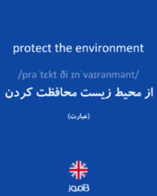 تصویر protect the environment - دیکشنری انگلیسی بیاموز