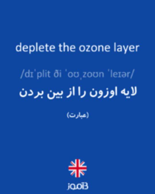 تصویر deplete the ozone layer - دیکشنری انگلیسی بیاموز