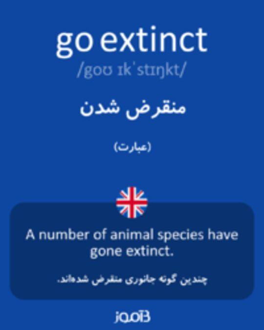 تصویر go extinct - دیکشنری انگلیسی بیاموز