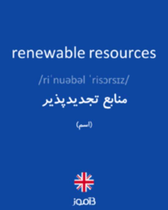 تصویر renewable resources - دیکشنری انگلیسی بیاموز