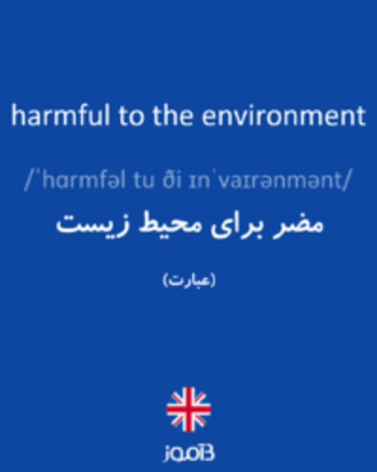 تصویر harmful to the environment - دیکشنری انگلیسی بیاموز