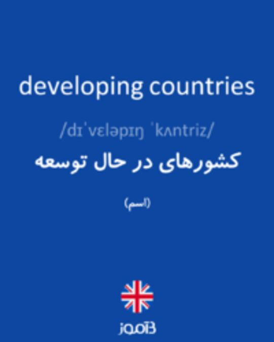تصویر developing countries - دیکشنری انگلیسی بیاموز