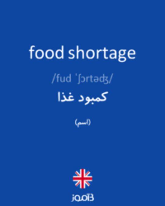 تصویر food shortage - دیکشنری انگلیسی بیاموز
