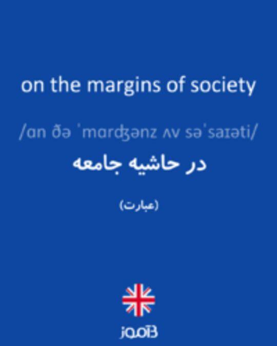 تصویر on the margins of society - دیکشنری انگلیسی بیاموز