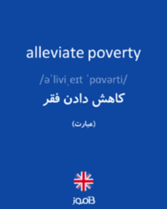 تصویر alleviate poverty - دیکشنری انگلیسی بیاموز