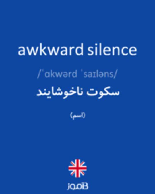 تصویر awkward silence - دیکشنری انگلیسی بیاموز