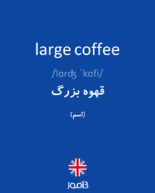 تصویر large coffee - دیکشنری انگلیسی بیاموز