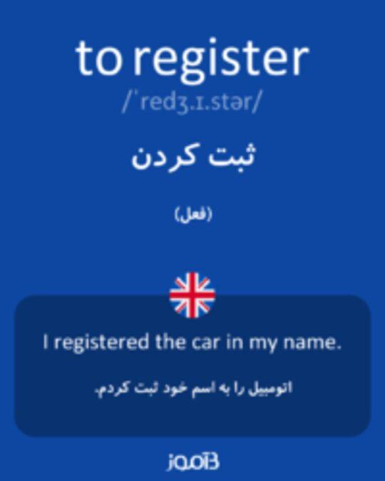 تصویر to register - دیکشنری انگلیسی بیاموز