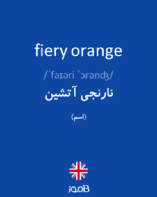 تصویر fiery orange - دیکشنری انگلیسی بیاموز