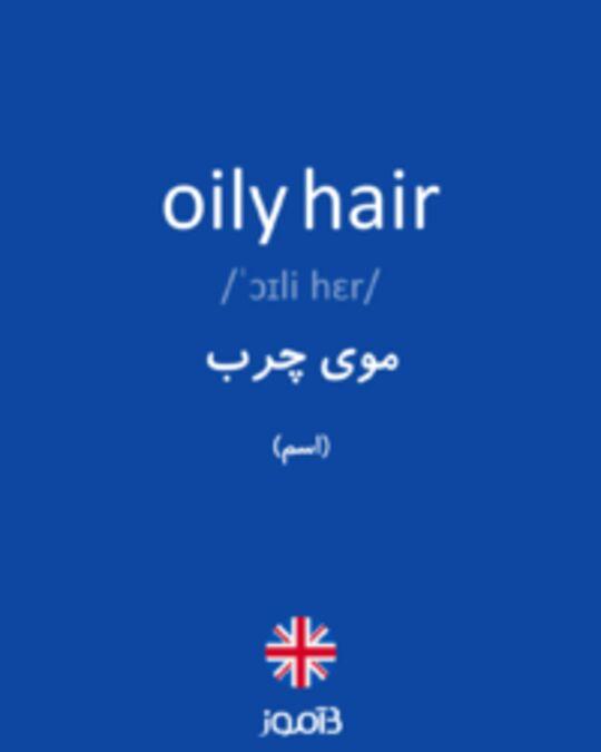تصویر oily hair - دیکشنری انگلیسی بیاموز