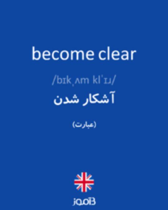 تصویر become clear - دیکشنری انگلیسی بیاموز