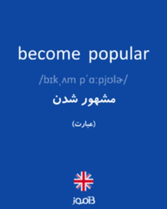 تصویر become  popular - دیکشنری انگلیسی بیاموز