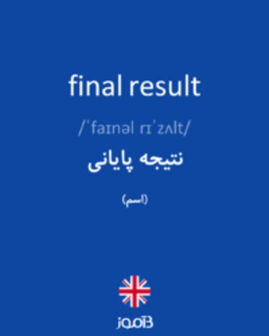 تصویر final result - دیکشنری انگلیسی بیاموز