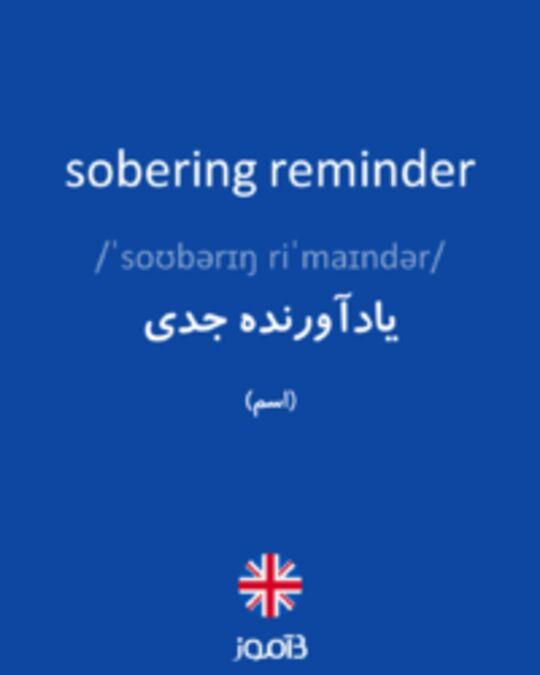 تصویر sobering reminder - دیکشنری انگلیسی بیاموز