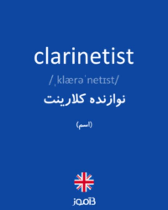 تصویر clarinetist - دیکشنری انگلیسی بیاموز