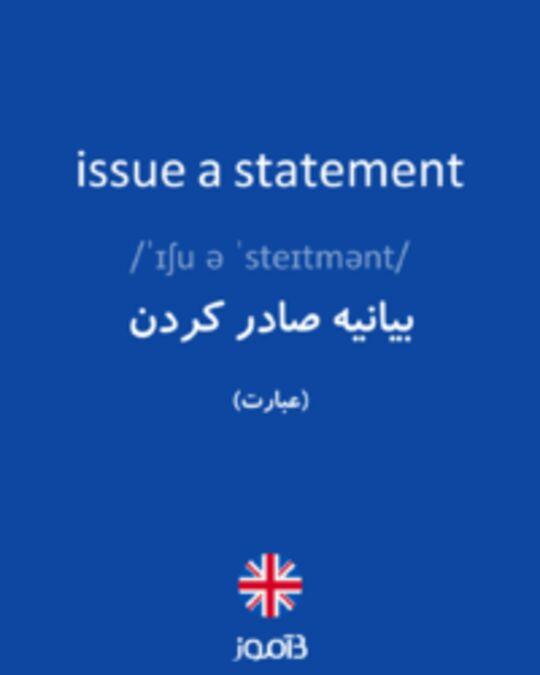 تصویر issue a statement - دیکشنری انگلیسی بیاموز
